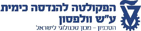 לוגו הפקולטה להנדסה כימית